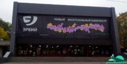 Кинотеатр Эрвий в городе Йошкар-Ола