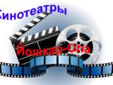 Многозальные кинотеатры Йошкар-Олы
