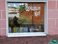 Витрина магазина Йошкин кот